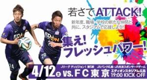 FC東京戦フライヤー