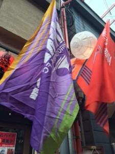 サンフと大宮の旗