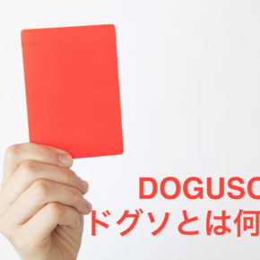"""<span class=""""title"""">ドグソDOGSOは今知るべきルールの一つ Doguso is one of the rules you should know now</span>"""