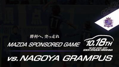 名古屋グランパス戦