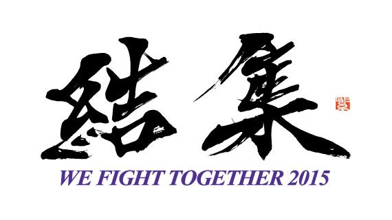 結集」ですか。今年のスローガン。 - サンフレッチェ広島を応援しよう ...