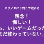 第26節マリノス対広島